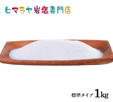 【岩塩】【ヒマラヤ岩塩】食用・ピンク岩塩標準タイプ1kg