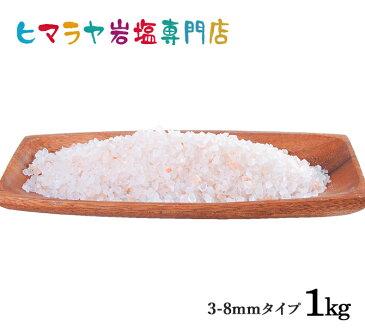 【岩塩】【ヒマラヤ岩塩】食用・ピンク岩塩約3mm〜8mmタイプ1kg