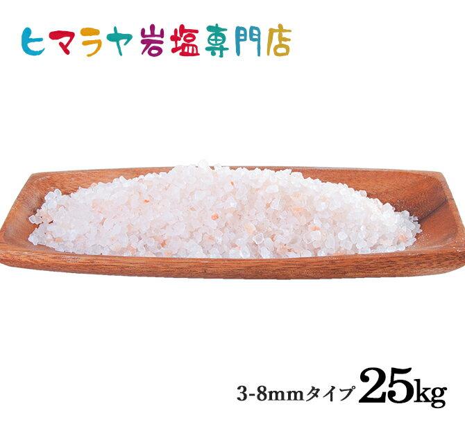 【岩塩】【ヒマラヤ岩塩】【送料無料】食用・ピンク岩塩約3-8mmタイプ25kg