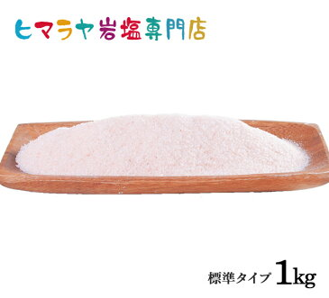 【岩塩】【ヒマラヤ岩塩】食用・レッド岩塩標準タイプ1kg