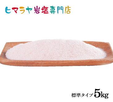 【岩塩】【ヒマラヤ岩塩】【送料無料】食用・レッド岩塩標準タイプ5kg(1kg×5袋)