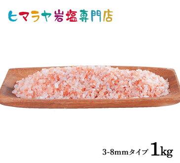 【岩塩】【ヒマラヤ岩塩】食用・レッド岩塩約3mm〜8mmタイプ1kg