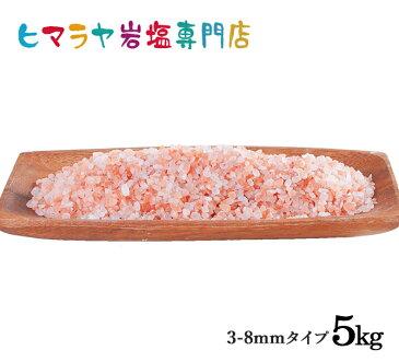 【岩塩】【ヒマラヤ岩塩】【送料無料】食用・レッド岩塩約3mm〜8mmタイプ5kg(1kg×5袋)