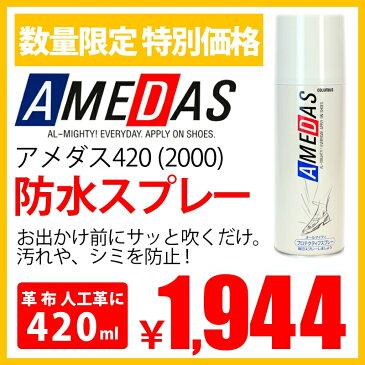 アメダス 2000 防水スプレー 420ml 大容量/雨/雪/撥水/防汚/フッ素/手入れ/メンテナンス/革/鞄/革製品