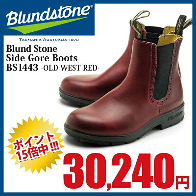 【Blundstone】ブランドストーンBS1443サイドゴアブーツ【10800円以上送料無料】サイドゴア/本革/レザー/メンズ/レディース/男女兼用/ユニセックス