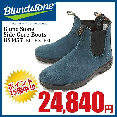【Blundstone】ブランドストーンBS1457サイドゴアブーツ【10800円以上送料無料】サイドゴア/本革/レザー/メンズ/レディース/男女兼用/ユニセックス