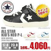 【国内正規品】CONVERSE ALL STAR KID'S NEO P-L コンバース オールスター キッズ ネオ P-L【5400円以上送料無料】キッズ/ジュニア/子供靴/シューズ/人気/新作