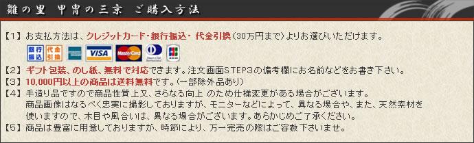 【人形の里 甲冑の三京 ご購入方法】