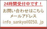 24時間受付中です!お問い合わせはこちらメールアドレス【dentokougei@star.bbexcite.jp】