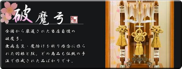 【破魔弓】全国から厳選された当店自慢の破魔弓。無病息災・魔除けを祈り丹念に作られた羽と弦。どの商品も伝統の手法で作成された品ばかりです。