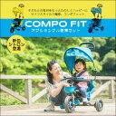 アイデス コンポフィット 三輪車 フル装備セット (2色展開) ides COMPOFIT