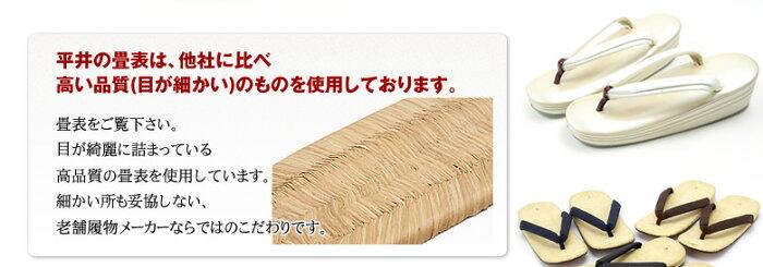 平井履物店の畳表は、他社に比べ高い品質(目が細かい)のものを使用しております。畳表をご覧下さい。目が綺麗に詰まっている高品質の畳表を使用しています。細かい所も妥協しない、老舗履物メーカーならではのこだわりです。