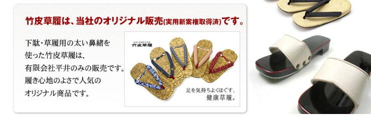 竹皮草履は、当社のオリジナル販売(実用新案権取得済)です。下駄・草履用の太い鼻緒を使った竹皮草履は、平井履物店のみの販売です。履き心地のよさで人気のオリジナル商品です。