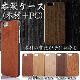 木製ケース木材+PC【iPhoneiPhone5iPhone6/6SGalaxyS4S5S6スマホケースカバー木製木材木チェリーウォールナットローズウッド竹メープル木目アイフォン個性的P12Jul15