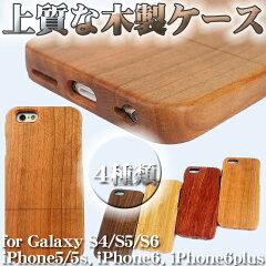 【限定価格!先着10名まで!】個性的な木製ケース。上品な光沢と木目調が美しい♪上質 木製ケー...