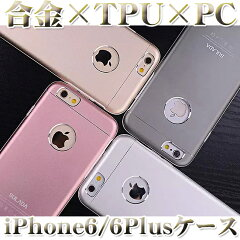 合金×TPU×PCiPhone6/6Sケース【高品質ケーススマホカバーiPhoneアイフォンiPhone6/6S4.7iPhone6/6SPlus5.5合金金属特殊加工シンプル軽量薄型丈夫】P12Jul15