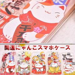 開運にゃんこスマホケース【ねこネコ猫】【10P13Dec1510P19Dec15】