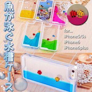 【レビューで送料無料 iPhone6 6plus iPhone5 5S ケース スマホ カバー アイフォン 水 液体 オ...