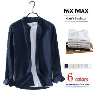 カジュアルシャツ リネンシャツ 長袖 無地 バンドカラーシャツ 麻 コットン メンズ レディース トップス キレイ目 カラーシャツ ベーシック