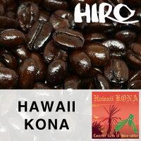 【シングルオリジンコーヒー】HIROCOFFEE◆ハワイ・コナハワイ島コナ地区指定100g