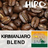 【ブレンドコーヒー】HIROCOFFEE◆キリマンジャロ・ブレンド・スペシャルティ【山の恵】(100g)