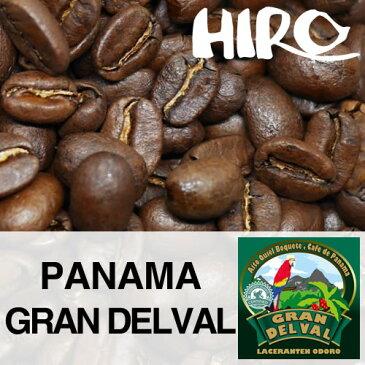 【ストレートコーヒー】HIROCOFFEE◆パナマ スペシャルティ グランデルバル農園 100g