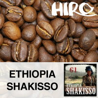 【オーガニック認証コーヒー】HIROCOFFEE◆エチオピアシャキッソ【ハニー】100g