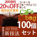 HIROCOFFEE◆20%OFF 【 100個セット カフェバッグ ...