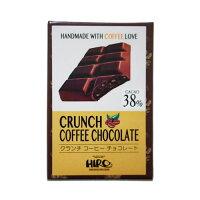 【カカオ38%】HIROCOFFEE◆クランチコーヒーチョコレート