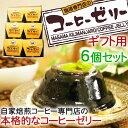 【お中元・夏ギフトにぴったり】期間限定 コーヒー専門店のコー...