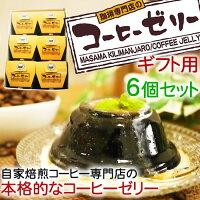 コーヒー専門店のコーヒーゼリーHIROCOFFEE◆マサマ・コーヒーゼリー【3個セット】