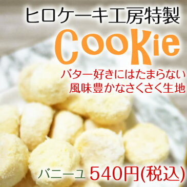 【ヒロケーキ工房特製クッキー】 バニーユ