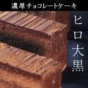 ザッハトルテ風チョコレートケーキ(18cm)送料込