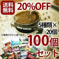 【送料無料:20%OFF】HIROCOFFEE◆ドリップコーヒー100個セット
