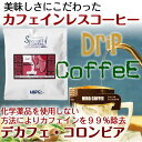 オーガニックコーヒー ドリップタイプ カフェインレスコーヒー【ドリップコーヒー デカフェ コロンビア1袋】手軽にカンタン 本格ドリップコーヒーがおうちで楽しめる