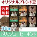送料無料 ドリップコーヒー ギフト 【スペシャルティブレンド ドリップ コーヒーギフトセット36個入】自家焙煎 スペシャルティコーヒー ブレンド コーヒー