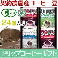 【コーヒーギフト】ドリップコーヒーギフトセット(24個詰め合わせ)