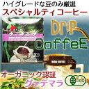 手軽にカンタン 本格ドリップコーヒーがおうちで楽しめるドリップタイプ HIROCOFFEE◆ドリップコーヒー【グァテマラ】1袋