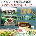 【オーガニックコーヒー】手軽にカンタン 本格ドリップコーヒーがおうちで楽しめるドリップタイプ ドリップコーヒー【オーガニックいながわ】1袋