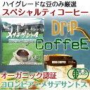 手軽にカンタン 本格ドリップコーヒーがおうちで楽しめるドリップタイプ ドリップコーヒー【メサデサントス】1袋