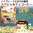 手軽にカンタン 本格ドリップコーヒーがおうちで楽しめるドリップタイプ ドリップコーヒー【モカイルガチェフェ】1袋