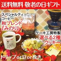 【送料無料】HIROCOFFEE◆敬老の日コーヒーギフトセット【コーヒー2銘柄+クッキー2種】