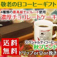【送料無料】HIROCOFFEE◆敬老の日コーヒーギフトセット【大黒柱+コーヒー+クッキー2種】