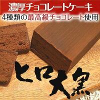 絶品チョコレートケーキ【ヒロ大黒】