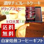 【送料無料】 自家焙煎コーヒー ギフト HIROCOFFEE◆濃厚 チョコレートケーキ 【 ヒロ大黒 】 と スペシャルティ ドリップコーヒー 10個セット