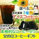 【父の日限定 アイスコーヒーギフトセット】 契約農園アイスコーヒー選べる1本&珈琲専門店のコーヒーゼリー3個セット