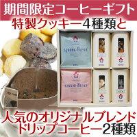 【自家焙煎コーヒーギフト】HIROCOFFEE◆マリアージュギフトドリップコーヒー2種類とケーキ工房特製クッキー4種類