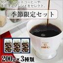 季節ごとの限定ブレンドや旬のコーヒー豆をコーヒーマイスターが厳選してお届けします【200g×3...
