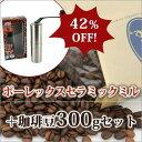 HIROCOFFEE◆ポーレックスセラミックミル+コーヒー豆300gセット