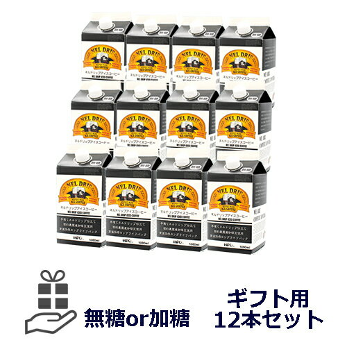 【アイスコーヒーギフト】HIROCOFFEE◆≪送料無料 20%OFF ≫ネルドリップ アイスコーヒー 12本セット【お中元・御中元などギフト用】